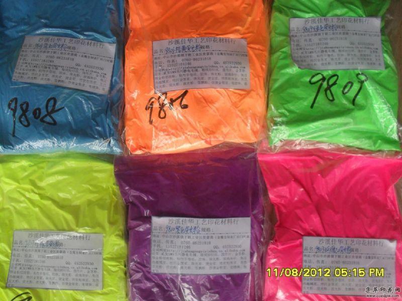 高温彩色荧光粉颜料,美国进口水油通用荧光粉荧光油墨,彩色荧光粉