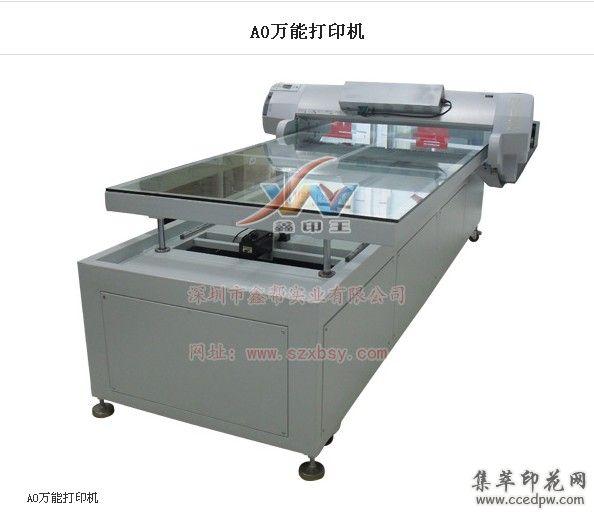 供應愛普生經濟型數碼印花設備高精度打印機