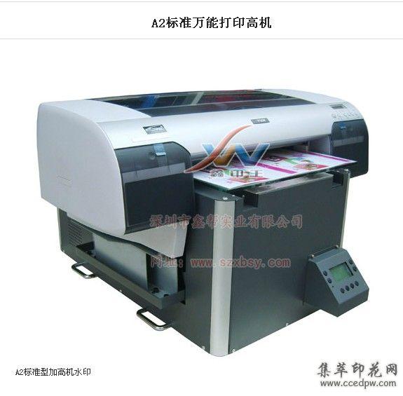供应亚克力万能打印机深圳亚克力打印机厂家/价格
