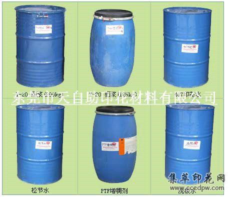 环保涂料印花PTF增稠剂