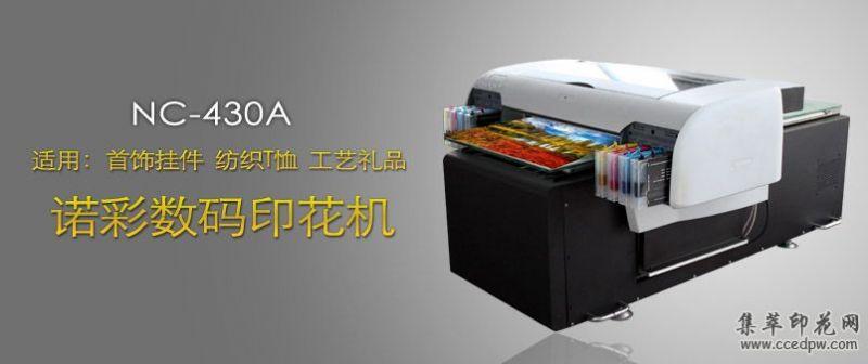 广州手机壳皮套平板打印机