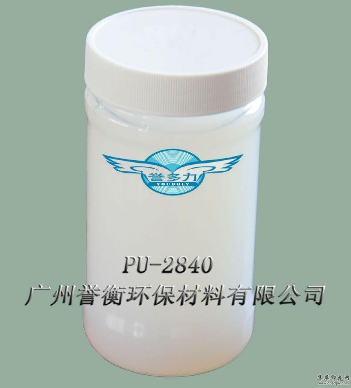 高固含不黃變水性聚氨酯PU-2840