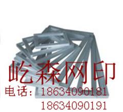 印花铝合金网框,铝框