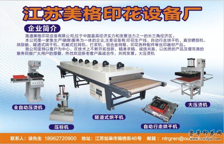 压烫机烘干机压标机