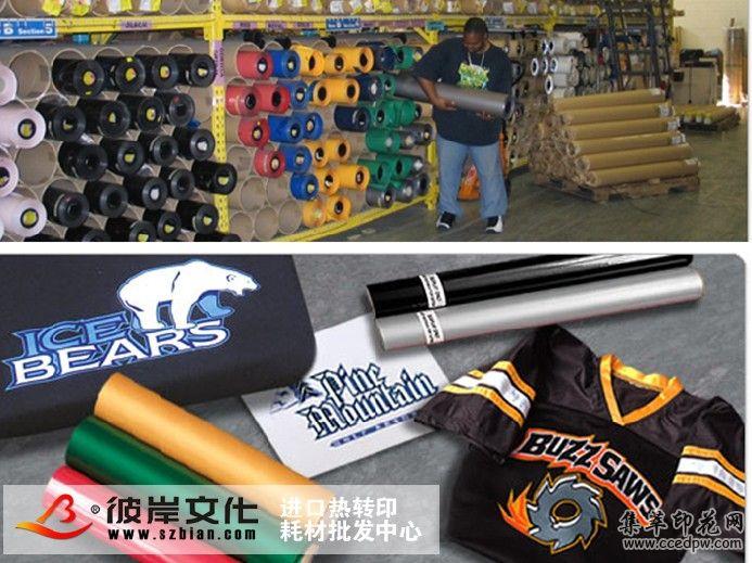 彼岸文化供应USA原装进口热转印纸,T恤转印纸,T恤烫画纸,浅色纯棉热转