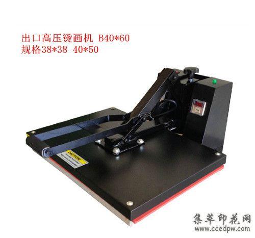 高壓燙畫機40*60熱轉印機器T恤印花設備燙印機
