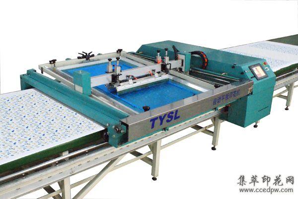 自动平板印花机