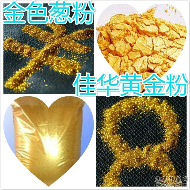 金黄珠光粉,金粉,闪光粉,闪亮金粉,黄金粉
