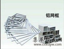 铝合金丝印网框