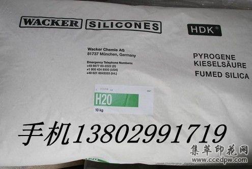 瓦克气相二氧化硅H20