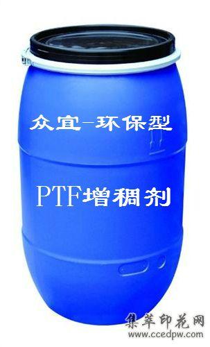PTF增稠劑環保型眾宜產
