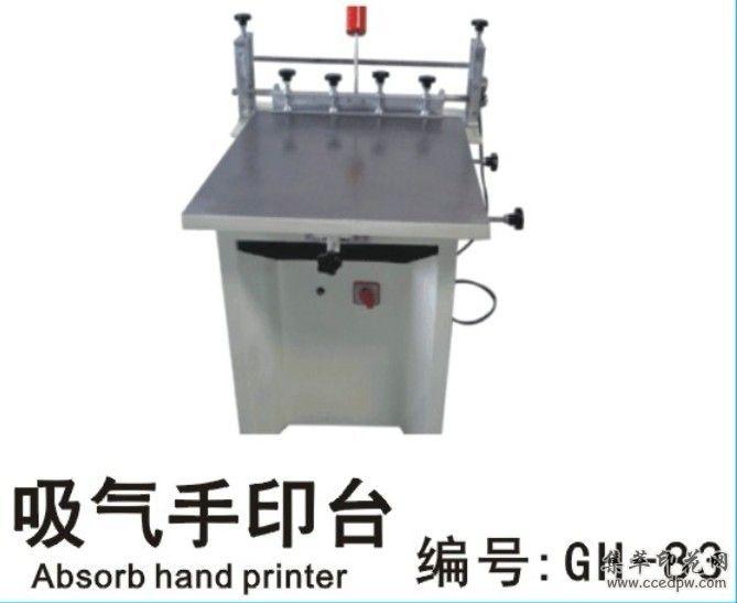 真空手印臺吸氣手印臺小型印刷機打樣臺