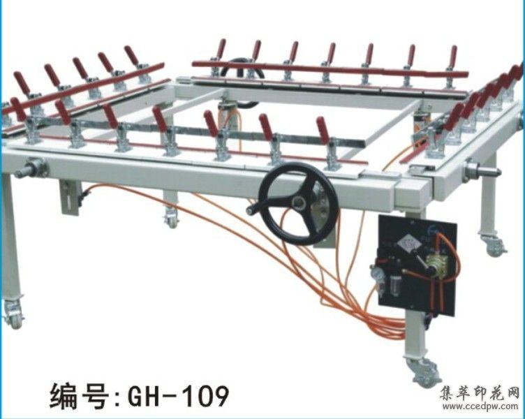 拉网机绷网机机械拉网机制版机