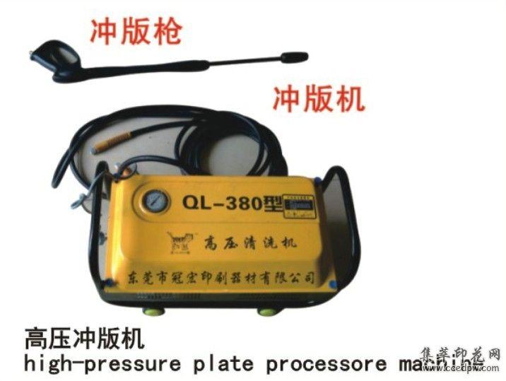 高压冲版机,冲网版机,高压清洗机,高压冲版机配冲版枪