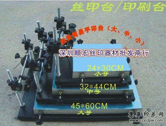 中号丝印台SMT钢网手印台手动丝印机简易丝印台丝印台