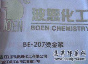 高牢度高彈性超柔軟水性PU樹脂BE207燙金漿