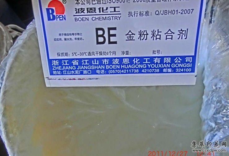 印花材料抗氧化不發黑透明度好金銀粉專用BE金粉粘合劑