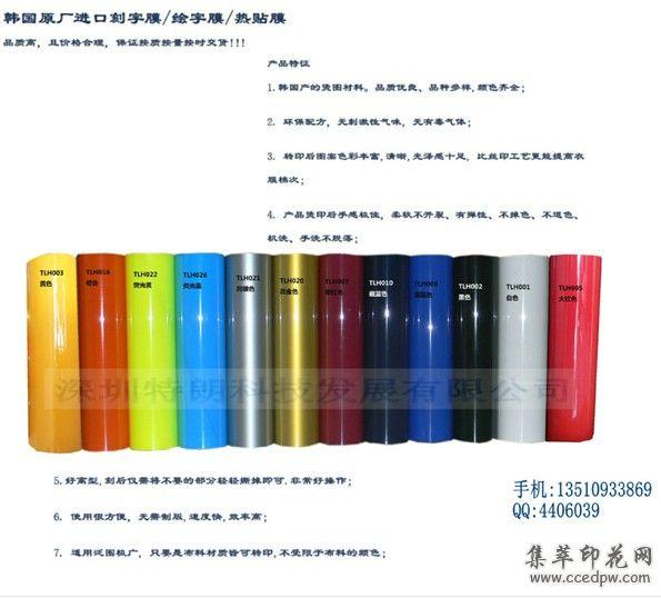 韩国PVC刻字膜
