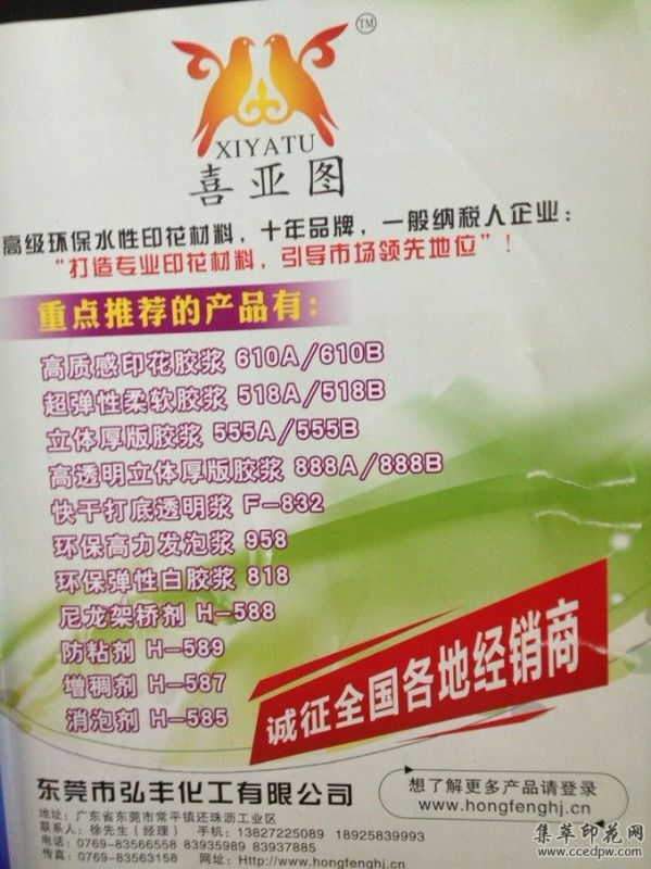 尼龍透明油XYT-101