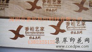 竹制品烙印机,砧板烫画机