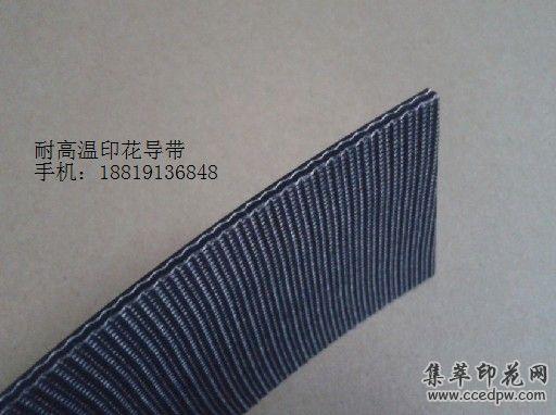 壁纸印花机耐高温导带
