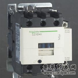 印花水洗设备接触器施耐德接触器220VLC1-D40