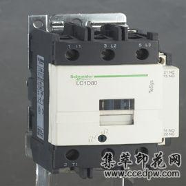 烫画机专用接触器施耐德接触器220VLC1-D80