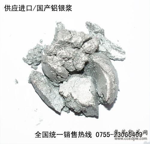 铝银浆/铝银浆厂家/铝银浆价格/厂家批发铝银浆