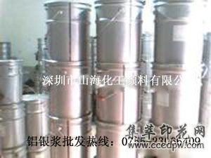 铝银浆/印花用铝银浆/水型铝银浆/油型铝银浆