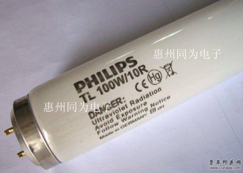 PHILIPSTL100W/10R晒版机灯管