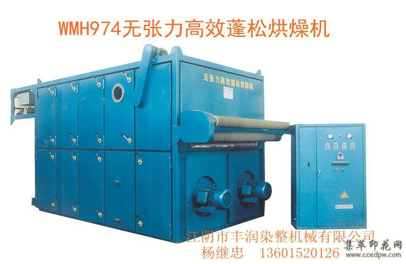WMH974-180240320型無張力高效蓬松烘燥機