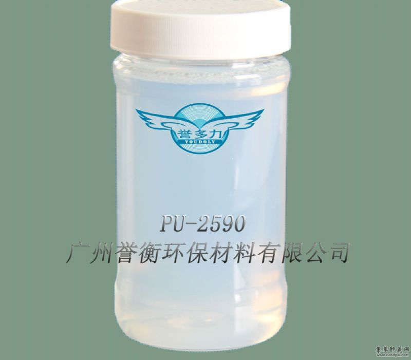 水性聚氨酯樹脂pu-2590廠家直銷