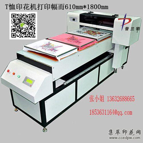 高速数码印花机|大西北哪有印花设备|印花机器厂家