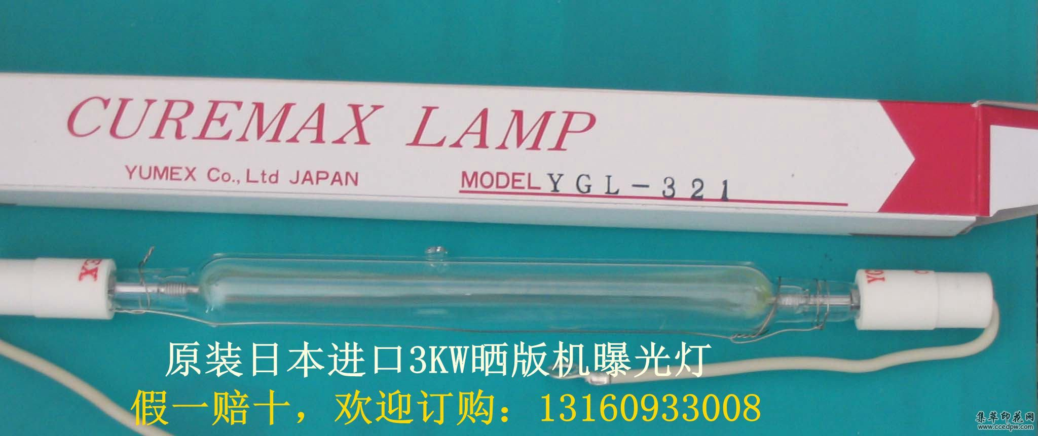 YGL-321,晒版灯,3KW日本晒版灯