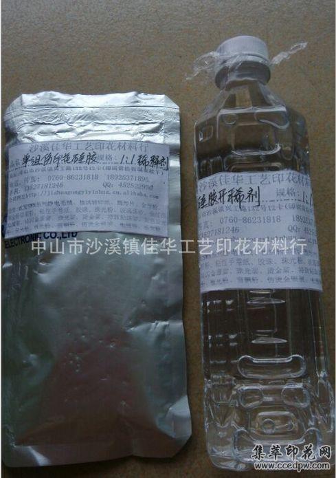 自然干油性硅膠水性硅膠印花硅膠環保高彈力硅膠油墨絲印油墨