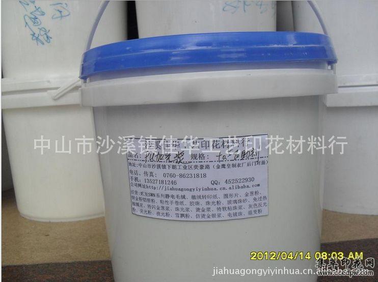 PU加光浆(硅胶光面浆)pu光油光浆