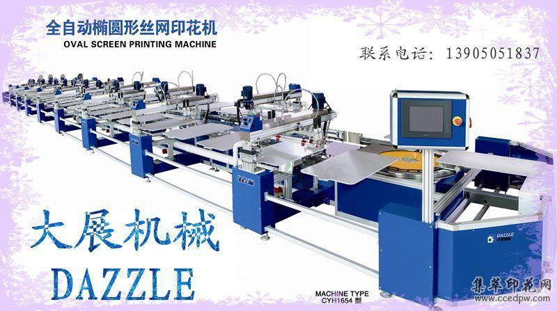 全自动印花机-多色印花机-服装印花机-丝网印花机