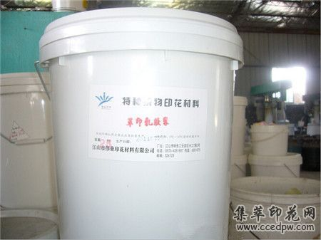 WY罩印乳胶浆进口乳胶罩印乳胶浆