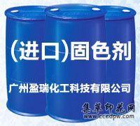 (原装进口)固色剂YR-102