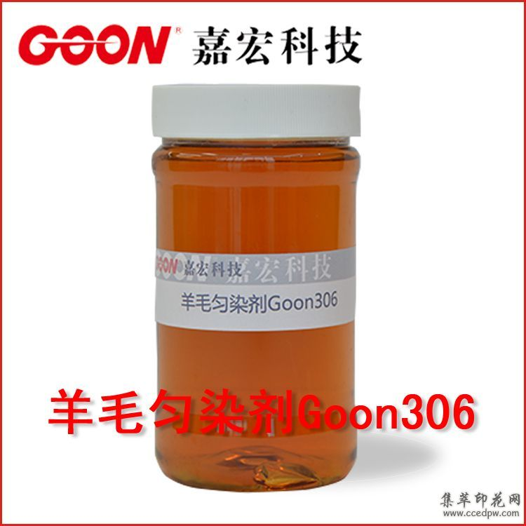 羊毛匀染剂Goon306羊毛低温染色助剂阳离子柔软剂广东厂家