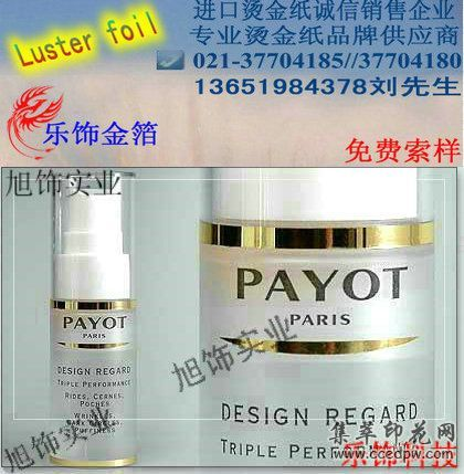 庫爾茲22820型專用于化妝品PE軟管,三合一光油燙金紙