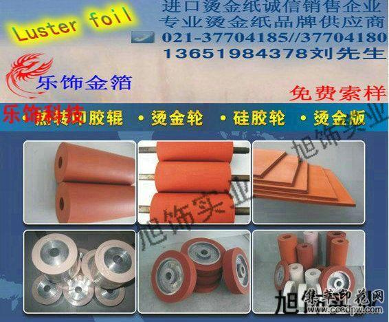硅膠輪,硅膠板燙金材料