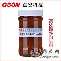 浙江杭州淳安县纺织助剂高浓酸性匀染剂价格怎样及生产厂家