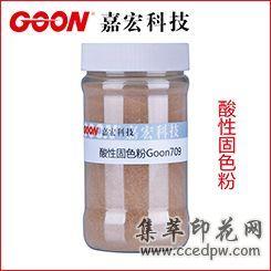 销售高浓度酸性固色粉浙江衢州衢江区印染助剂生产商价格超低