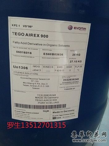TEGOAirex900脱泡剂