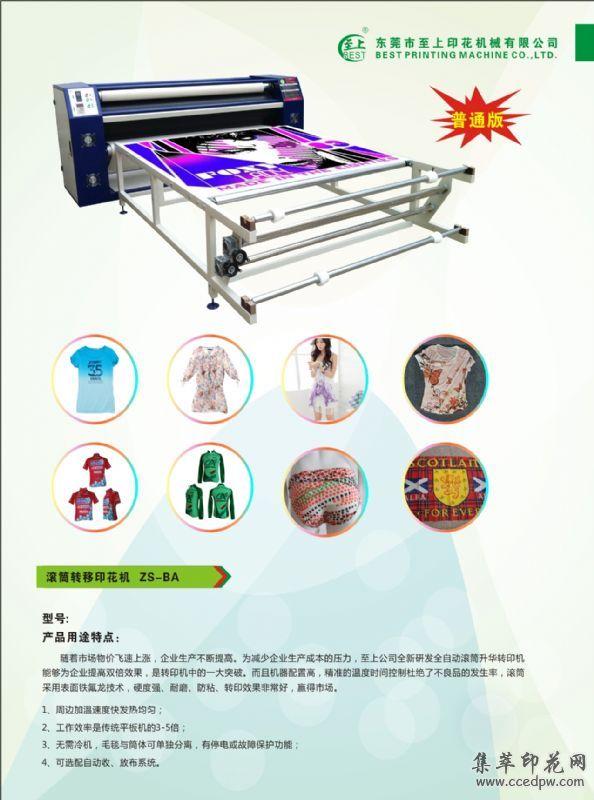 厂家直销热转印设备价格优惠