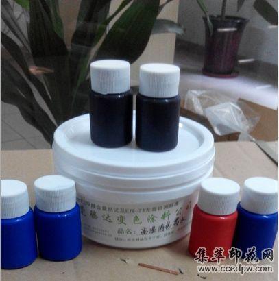 厂家直销新井村温变消色墨水(黑,红,蓝)