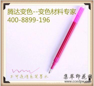 直销新井村高温消色皮革划线记号笔墨水