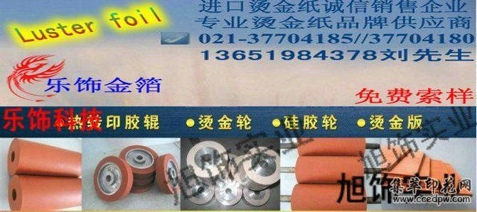 耐高温万向脚轮、烫金滚轮、热转印硅胶滚轮、热转印矽胶滚轮