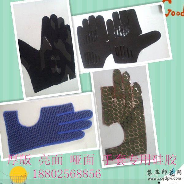 手套丝印硅胶/手套专用硅胶/手套厚版亮面硅胶